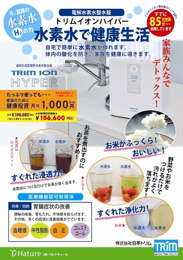 トリムイオンハイパー水素水整水器
